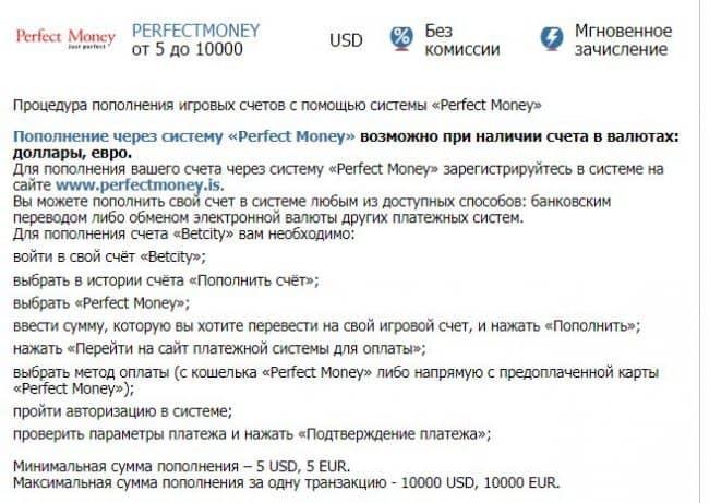 Инструкция по вводу средств через «Perfect Money»