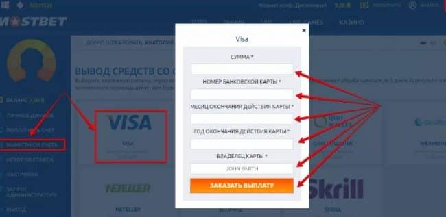 как получить деньги на банковскую карту