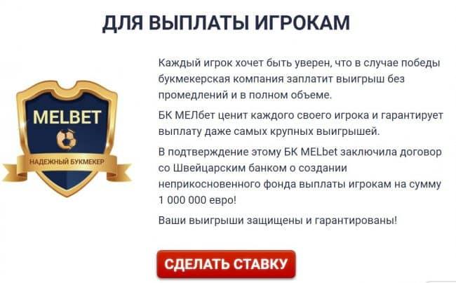лайв «МелБет»