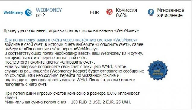 Пополнение счёта через WebMoney