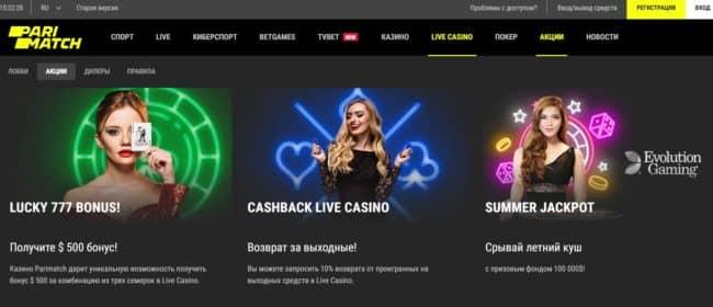 акции на казино лайф