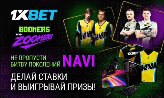 1xBet запустил акцию к битве легендарных составов NAVI по Counter-Strike