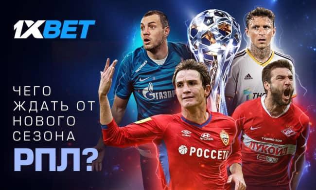 5 вещей, которые мы ждем от нового чемпионата России